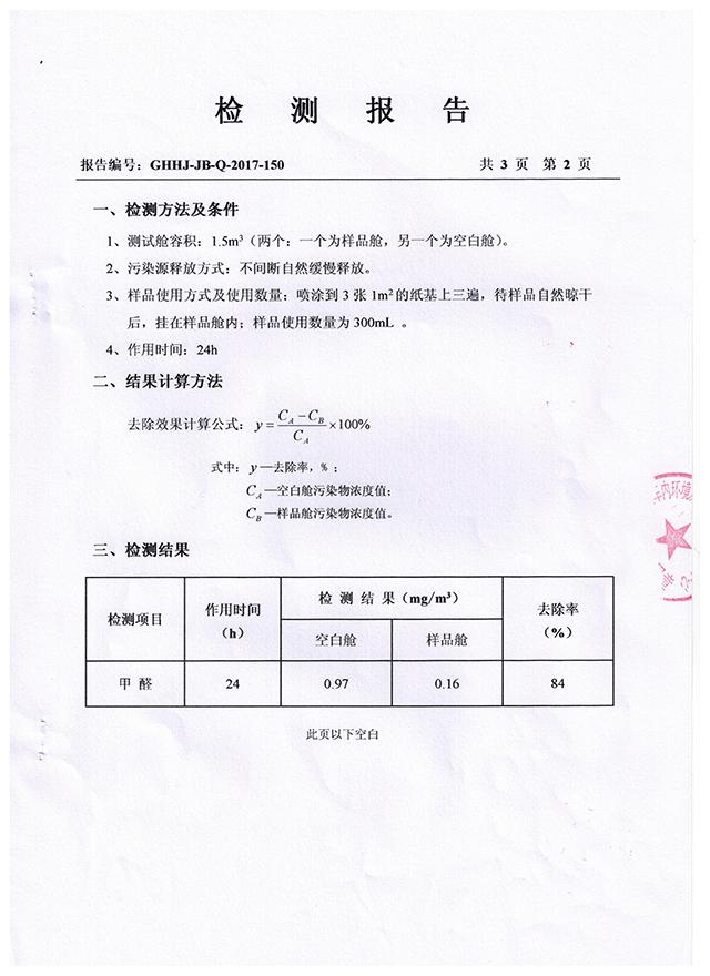 6代无光触媒无光条件检测003.png