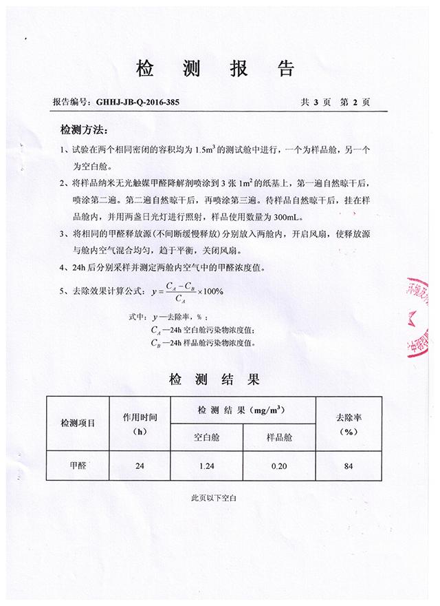 5代无光触媒检测报告003.png