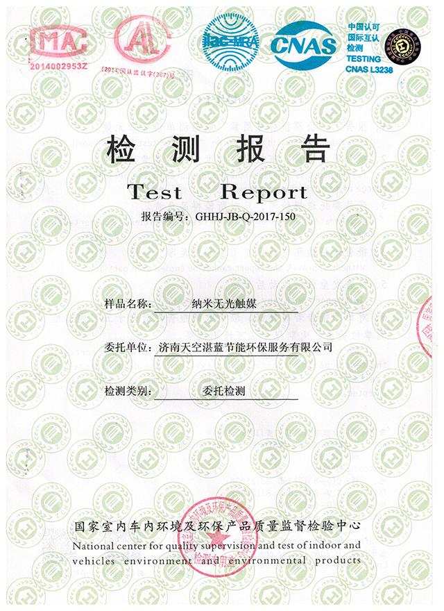 6代无光触媒无光条件检测001.png