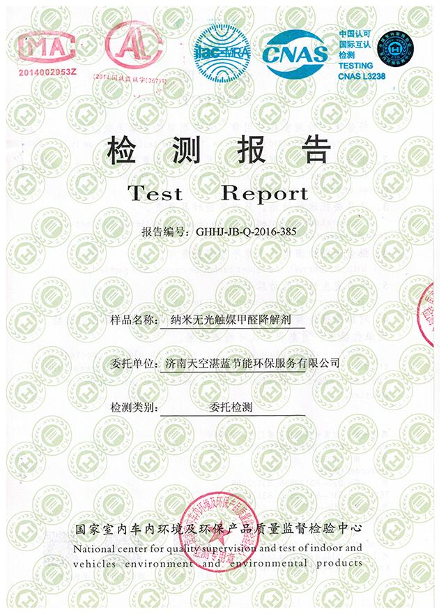 5代无光触媒检测报告001.png