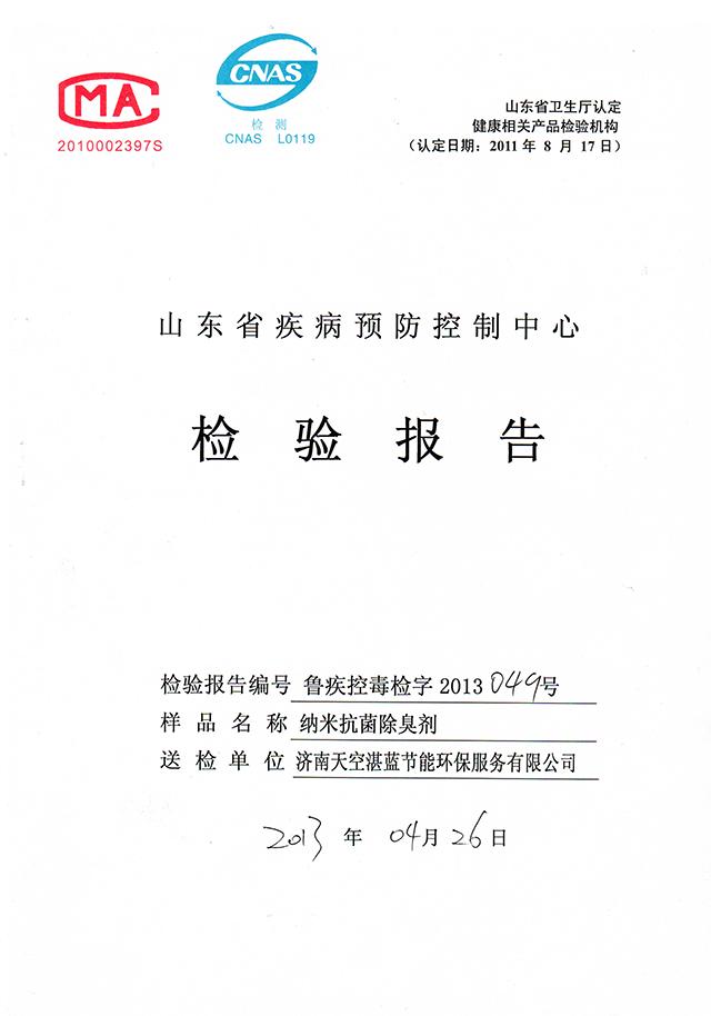 无毒无害检测报告-001