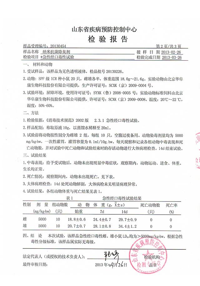 无毒无害检测报告-003