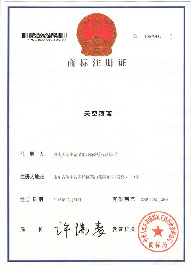 天空湛蓝商标注册证书