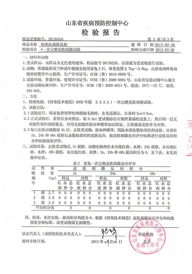 无毒无害检测报告-004