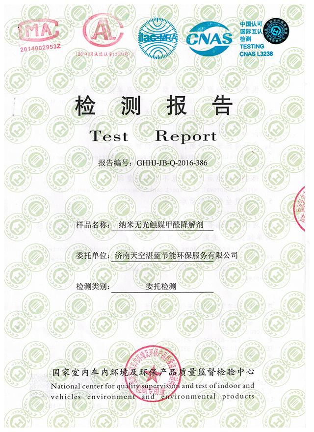 无光触媒除菌率报告-001