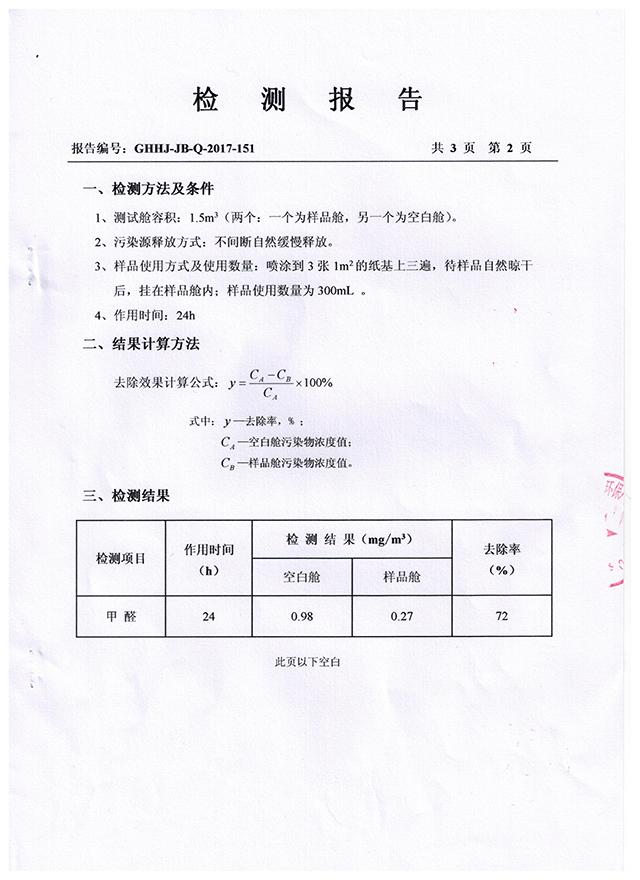 板材处理剂甲醛降解率报告-003