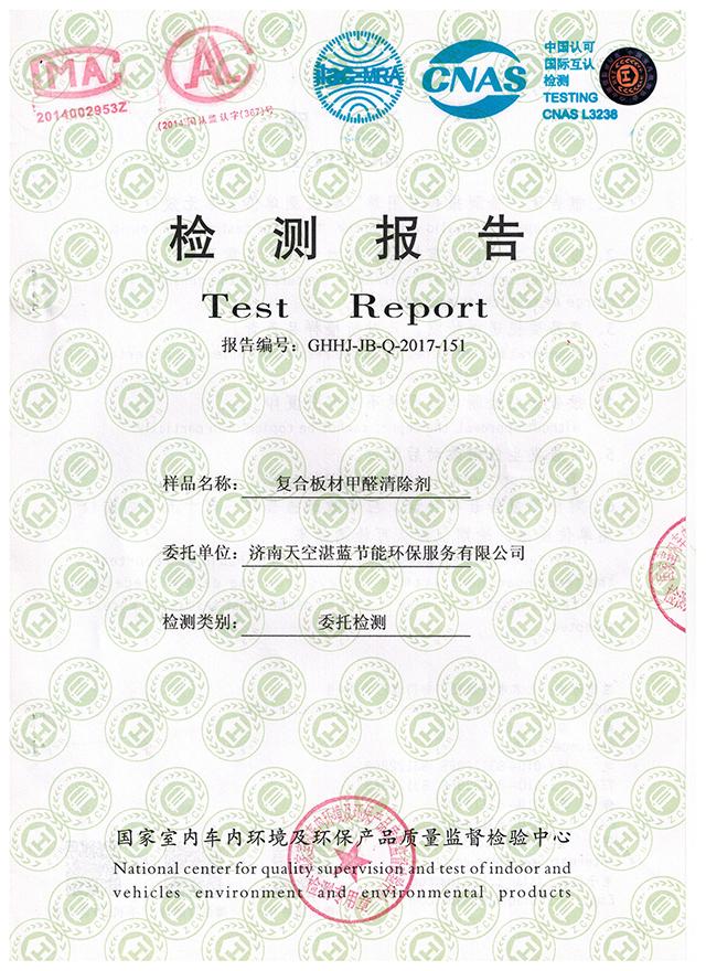 板材处理剂甲醛降解率报告-001