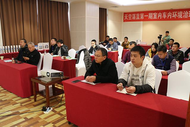 2018济南天空湛蓝第一期室内车内环境污染治理评价技术培训会如期举行