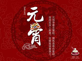 天空湛蓝携全体员工祝大家元宵节快乐!