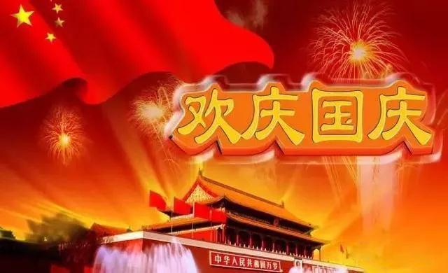 国庆节了济南除甲醛天空湛蓝:祝福祖国,爱我中华!