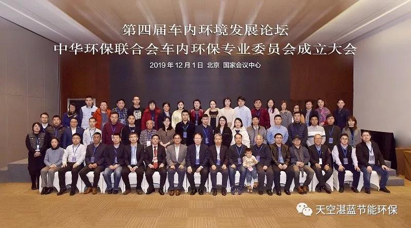 中华环保联合会车内环保专业委员会成立